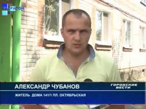 Жители дома 141/1 по площади Октябрьской и безразличие управляющей компании «Городское ЖКХ».