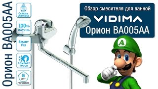 ba005aa Орион смеситель для ванны, излив 320 мм., нп, хром Vidima B4225AA /BA005AA