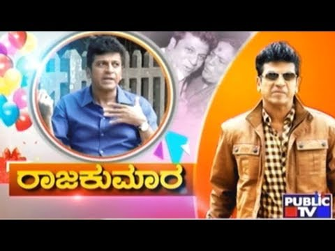 Public TV | Mirror: ರಾಜಕುಮಾರ | Shivrajkumar Birthday Interview