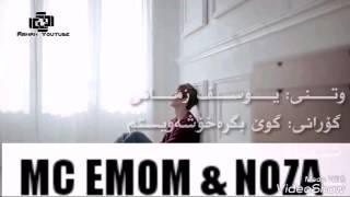 MC EMOM & NOZA 2017 NAV 👀 МС ЭМОМ ВА НОЗА 2017 НАВ