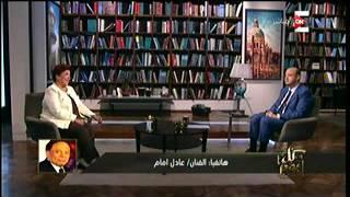 بالفيديو..مداخلة عادل إمام مع عمرو أديب كاملة