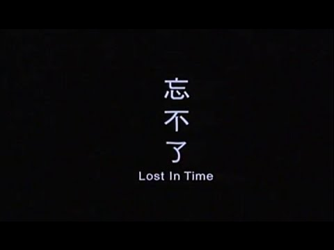 忘不了 (Lost in Time)電影預告