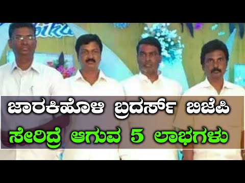 ಜಾರಕಿಹೊಳಿ ಸಹೋದರರು ಬಿಜೆಪಿ ಸೇರಿದರೆ ಆಗುವ 5 ಲಾಭಗಳು  | Oneindia Kannada