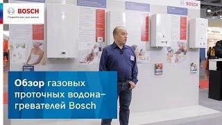 Обзор газовых проточных водонагревателей Bosch