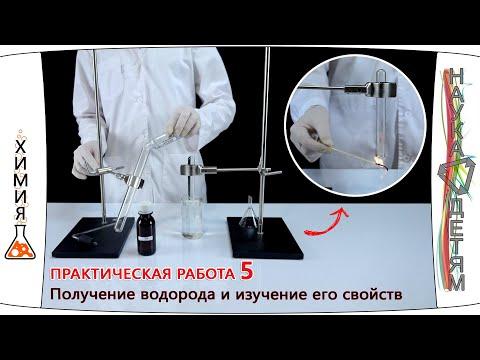 Практическая работа 5. Получение водорода и изучение его свойств