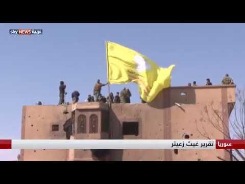 قوات سوريا الديمقراطية تعلن النصر الكامل على داعش في الباغوز  - نشر قبل 2 ساعة