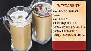 Холодна кава (Холодный кофе)