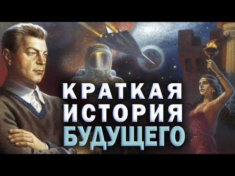 Человек, предвидевший будущее. Иван Ефремов