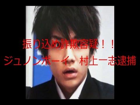 【振り込め詐欺の容疑】 ジュノンボーイ逮捕!!!