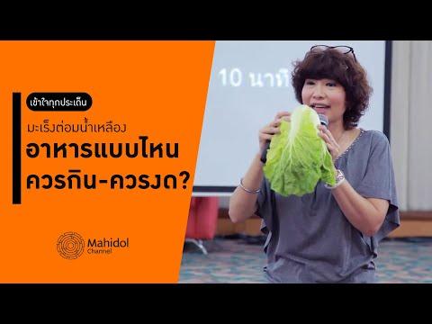 """ดูแลเรื่องการกิน ผู้ป่วย """"มะเร็งต่อมน้ำเหลือง"""" อาหารแบบไหนควรกินควรงด? [หาหมอ by Mahidol Channel]"""