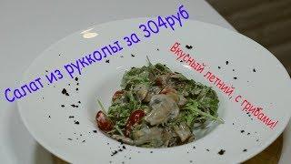 Обалденный салат с рукколой.