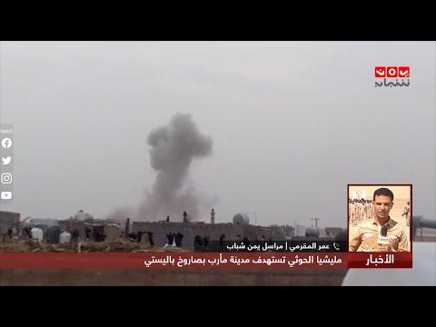 مليشيا الحوثي تستهدف مدينة مأرب بصاروخ باليستي