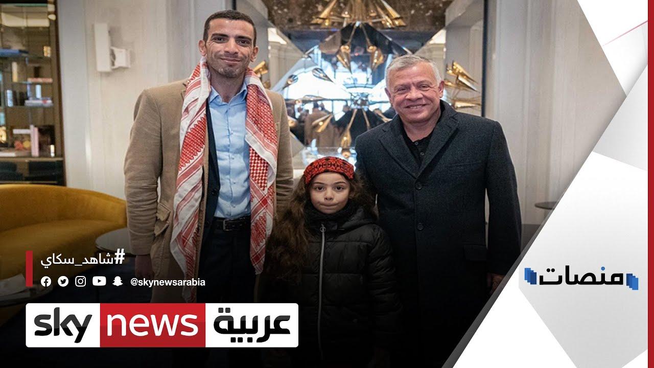 ملك الأردن يطلب أرقام هواتف مواطنين أردنيين في بولندا | #منصات  - نشر قبل 60 دقيقة
