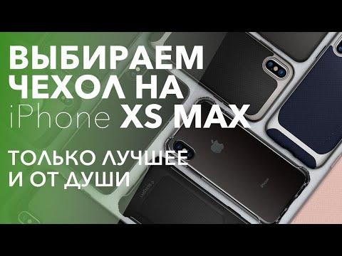 Крутые чехлы для IPhone Xs Max [12+]
