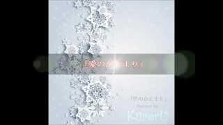 【歌詞付】Kinki Kids(キンキキッズ) - 愛のかたまり(Covered by Kuroru@クロル) 森永製菓「ダース」のCMソング Ai no katamari