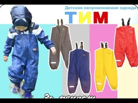 22 фев 2017. Подойдут детям постарше, которым уже не хочется надевать штаны. Купить. Резиновый полукомбинезон тим. Это российская марка.