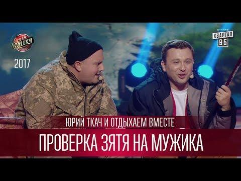 Проверка зятя на мужика - Юрий Ткач и Отдыхаем Вместе | Лига Смеха 3 сезон - Популярные видеоролики!