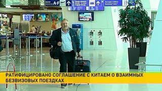 Ратифицировано соглашение о «безвизе» между Беларусью и Китаем