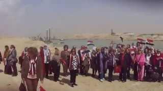 سيدات جمعية القلب المصرية فى قناة السويس الجديدة فبراير2015