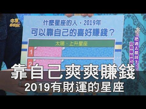 【精華版】靠自己爽爽賺錢 2019有財運的星座