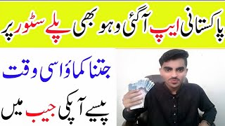 Earn 5000 Daily In Pakistani App Pyment Jazzcash Esay Paisa