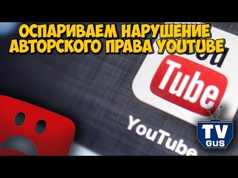 видео: Оспариваем нарушение авторского права youtube (Добросовестное использование видео и отзыв жалобы)