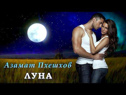 Азамат Пхешхов - Луна   Шансон Юга