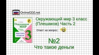 Задание 2 Что такое деньги - Окружающий мир 3 класс (Плешаков А.А.) 2 часть