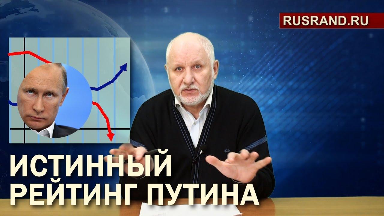 ВЦИОМ: -Рейтинг Путина снизился в крупных городах...  горе-то какое!