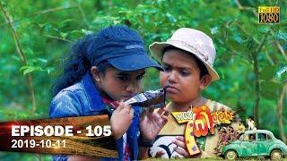 Hathe Kalliya | Episode 105 | 2019-10-11 Thumbnail