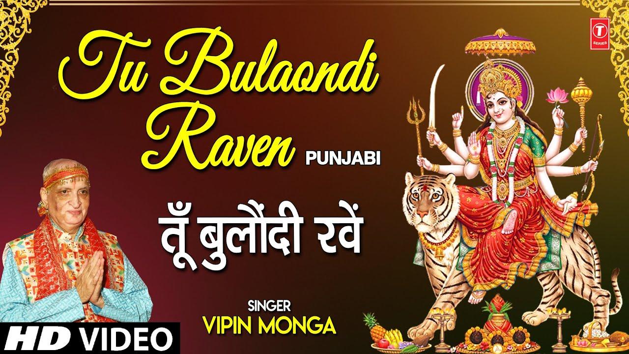 TU BULAONDI RAVEN I VIPIN MONGA I Punjabi Devi Bhajan I Full HD Video Song