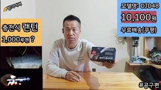 충전식 LED랜턴 10,100원 무료배송 (쿠팡) 1,…