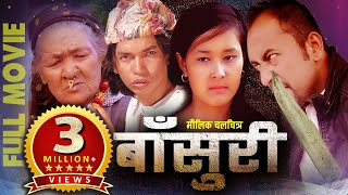 BANSURI | बाँसुरी | New Nepali Full Movie 2018 | New Release Movie | Ft. Sagar Bohora