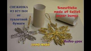 Мастер-класс снежинка из втулки  (master class snowflake). Елочные украшения