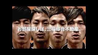 【愛媛FC】三福綜合不動産CM