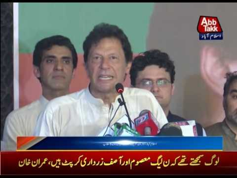 Islamabad: Imran Khan Addresses To PTI's Workers Convention