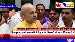 शिवकुमार शर्मा कक्काजी ने रेशम के किसानों के साथ गिरफ्तारी दी  - MP NEWS NETWORK  KHANDWA