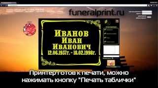Обзор функций программы ритуальных траурных табличек Funeral Plate(Больше информации по печати ритуальных траурных лент на нашем сайте www.funeralprint.ru., 2013-07-29T06:03:48.000Z)