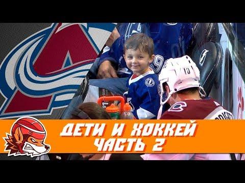 Дети и хоккей: