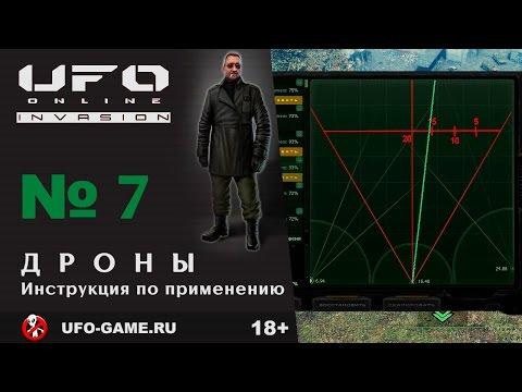 UFO реплеи #7. Как пользоваться дронами