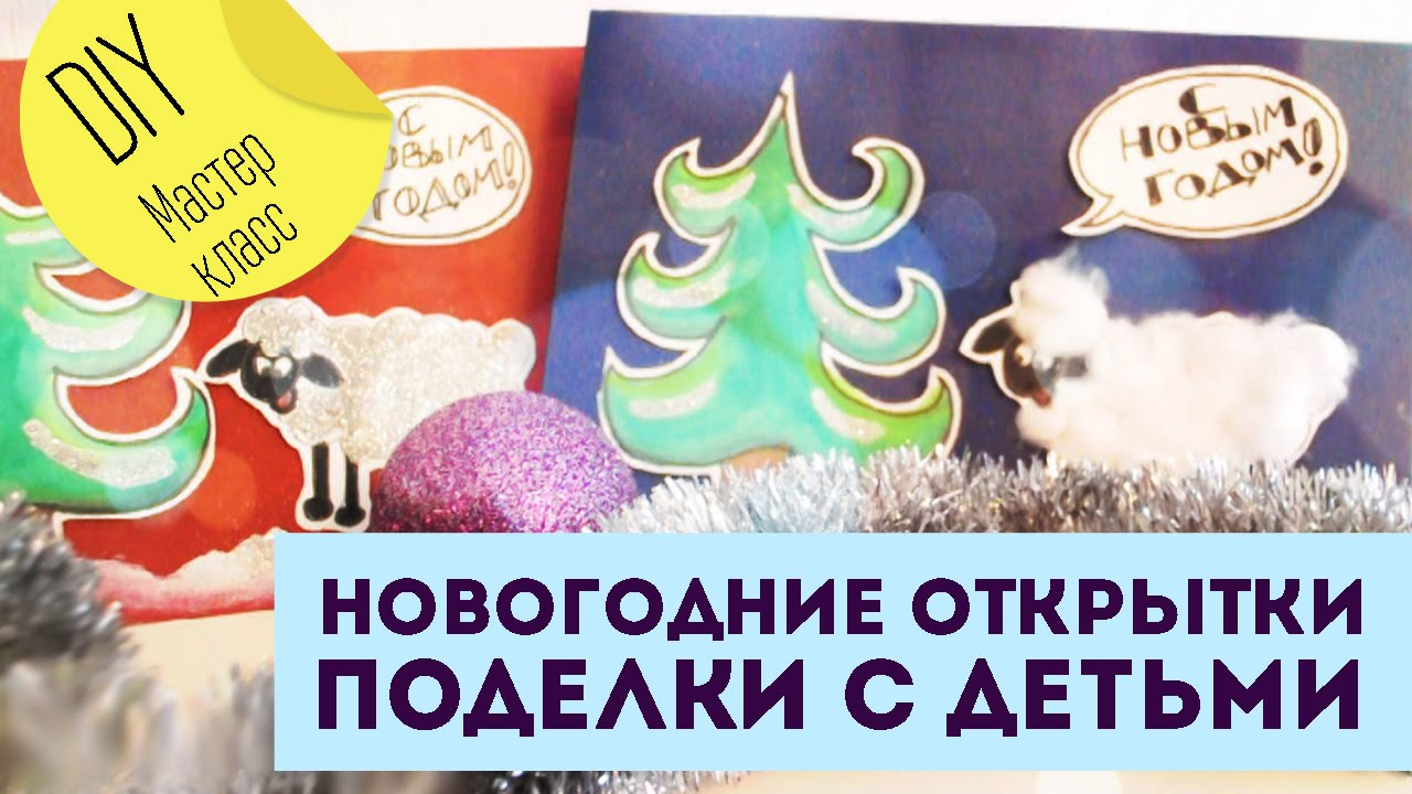 34Поздравительные открытки с детьми своими руками