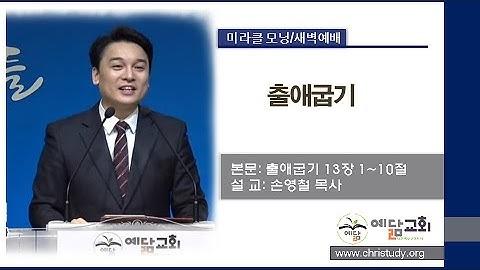 [김포예닮교회] 2021-5-5 미라클모닝 새벽예배Live (출애굽기 13장 1~10절)