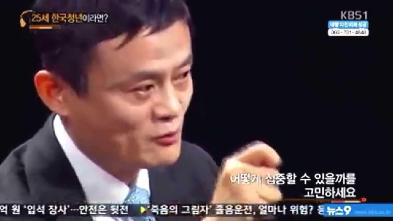 Pesan Dari Jack Ma Dengan Subtitle Bahasa Indonesia Youtube