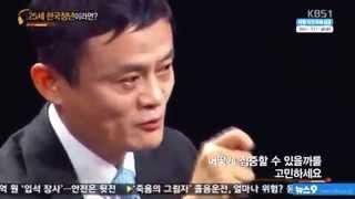 Pesan dari Jack Ma (Dengan subtitle...