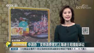 [国际财经报道]投资消费 中消协:支持消费者对上海迪士尼提起诉讼| CCTV财经