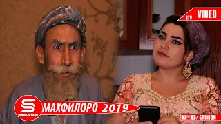 Бобои Мерган - Лайкт мондан х?(нав) 2019