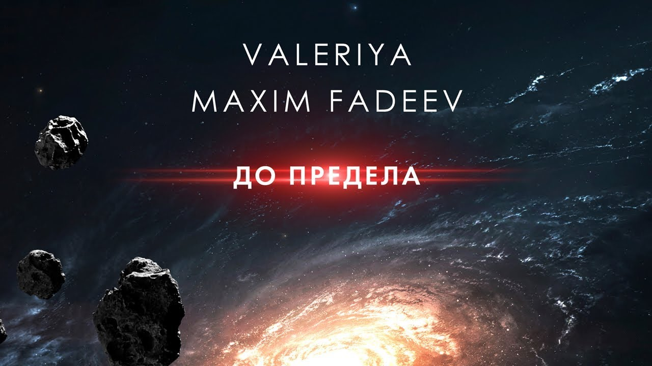 Максим Фадеев и Валерия - До предела | Official Audio | 2020