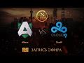 MUST SEE! Alliance vs Cloud9, DAC 2017 EU Quals, game 2 [V1lat, Godhunt]