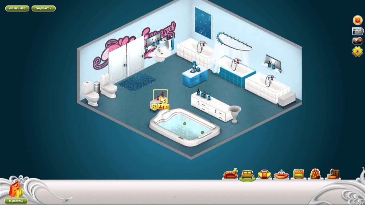 Аватария как сделать красивую ванну