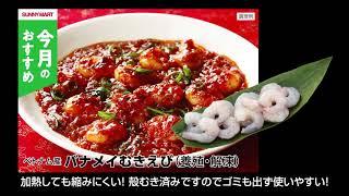 """サニーマート2019年2月""""水産""""のおすすめ商品"""